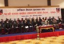 अखिल नेपाल फुटबल संघकाे अबको कार्यसमितिमा २१ सदस्यीय