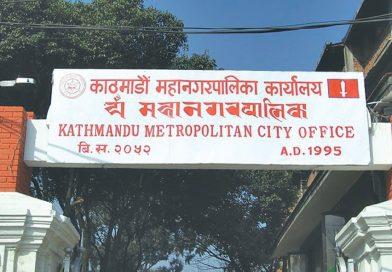 काठमाडौँ महानगरपालिकाद्वारा कक्षा ८ को परीक्षा स्थगित